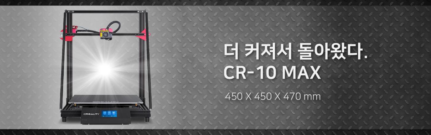 크리얼리티 3D프린터 CR-MAX 10