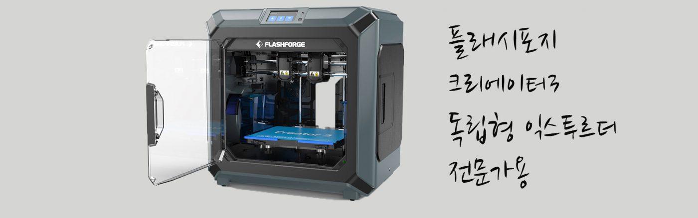 플래시포지 크리에이터3 3D프린터