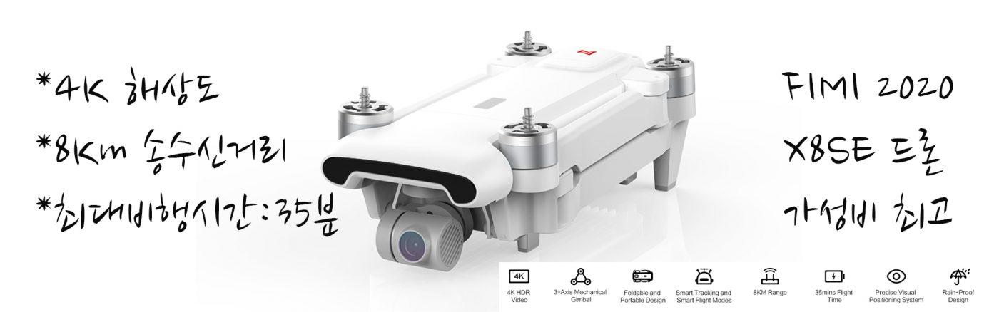 피미드론 공식판매사 덕유항공(주) 2020 X8SE 4K 드론, DY케어 프로그램 출시