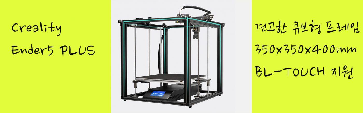 Creality 3D 프린터 Ender 5 Plus