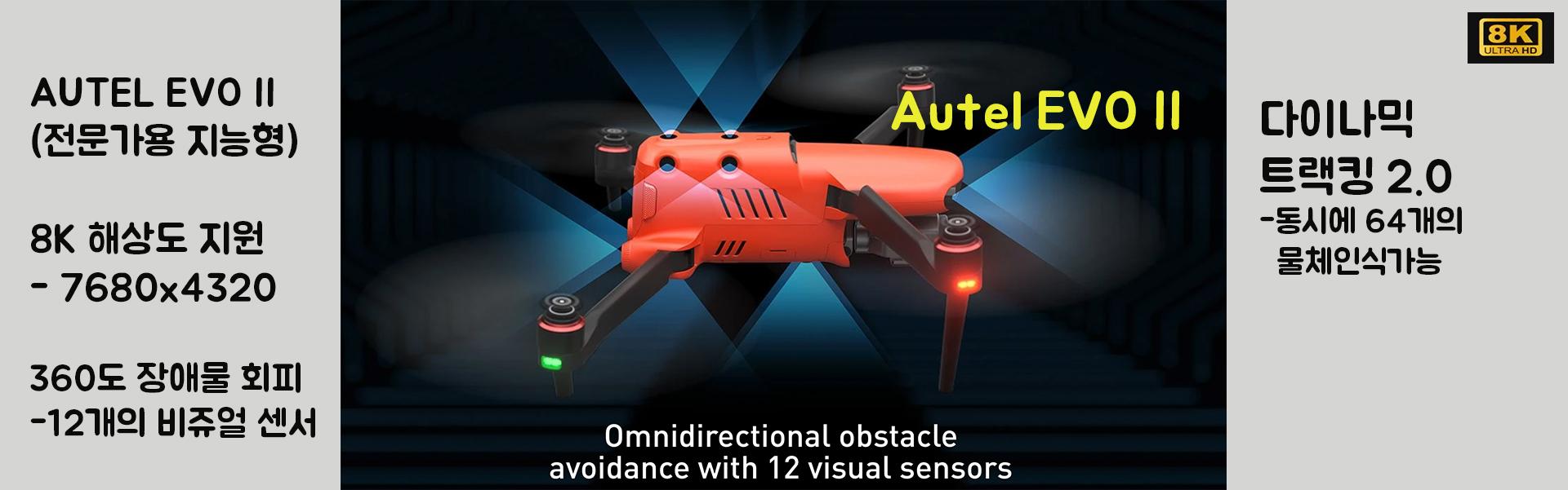 Autel Robotics 드론 공식판매사 덕유항공(주) 오텔 EVO II, EVO II Pro, EVO II Dual 드론 판매처